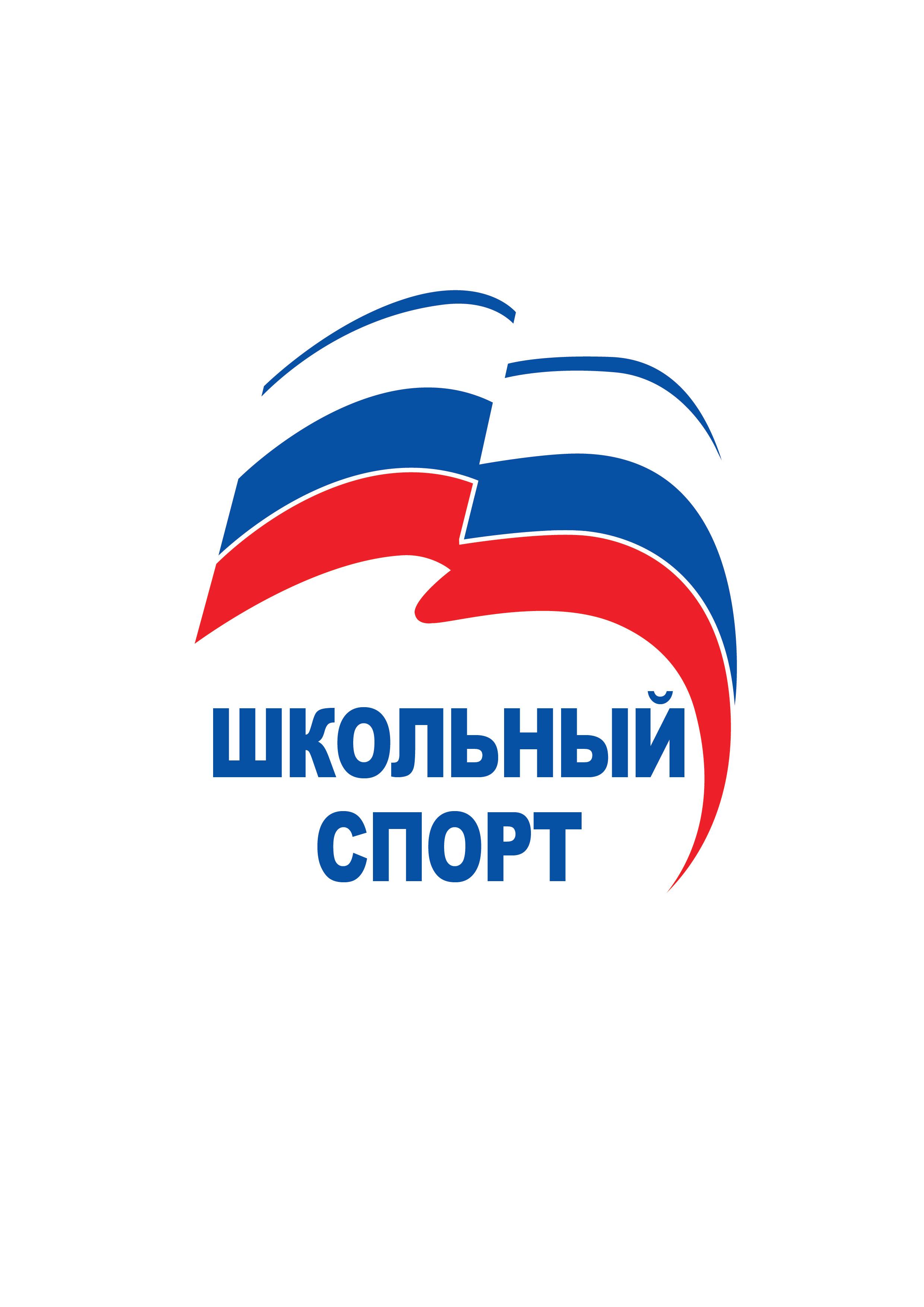 shkolnii_sport