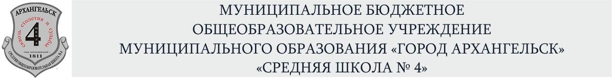 МБОУ СШ 4