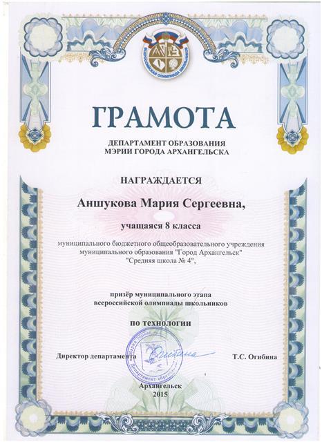 anshukova