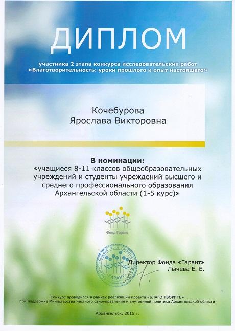 Кочебурова 001