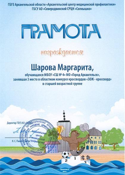 Шарова 001