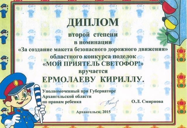 1 класс сертификат 001