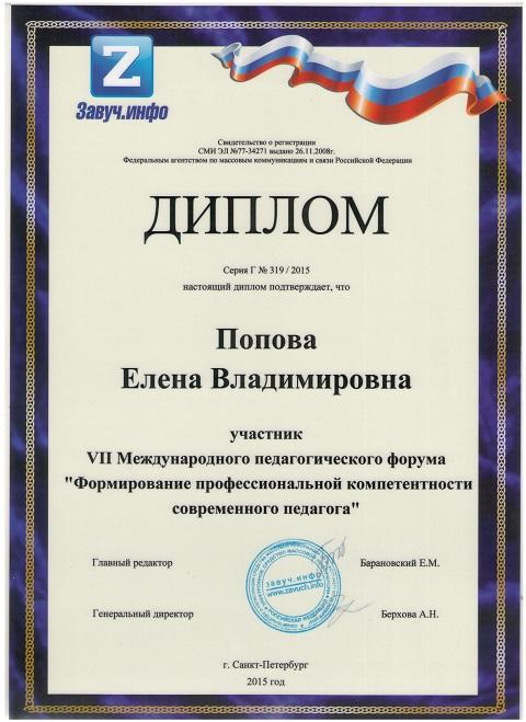 Диплом Попова 001