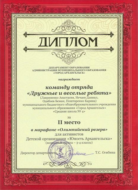diplom 001